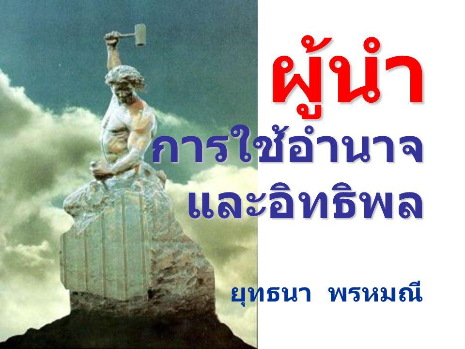 ข้อระวังในการใช้อำนาจ หลงอำนาจ ใช้เพื่อประโยชน์ส่วนตน พวกตน เหลิงอำนาจ ใช้อำนาจเกินความจำเป็น ใช้ไม่ถูกกาลเทศะ หวงอำนาจ ไม่มอบอำนาจผู้อื่นบ้าง กลัว ถูกแย่งชิงอำนาจ