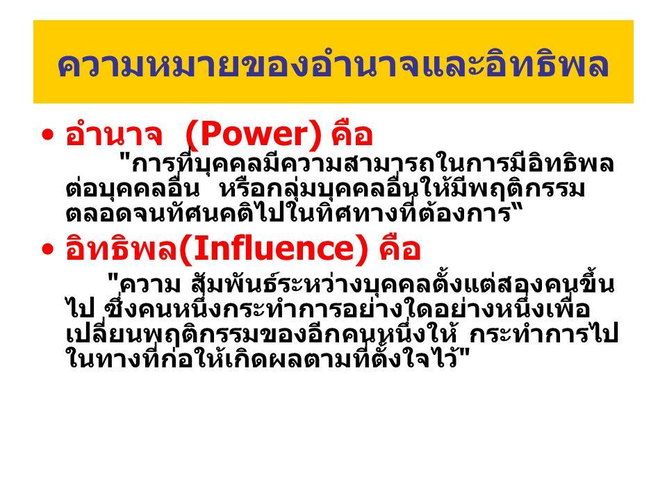 ความหมายของอำนาจและอิทธิพล อำนาจ (Power) คือ