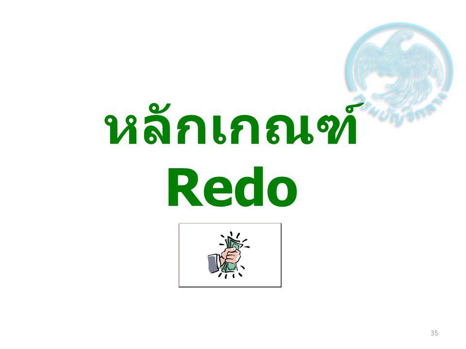 หลักเกณฑ์ Redo 35