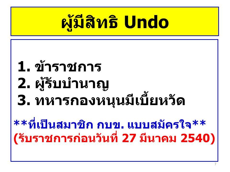 ข้าราชการ 1.1 ข้าราชการ (รับราชการก่อน 27 มีนาคม 2540 และ สมัครใจเป็นสมาชิก กบข.) ให้แสดงความประสงค์ได้ตั้งแต่ วันที่ พ.ร.บ.