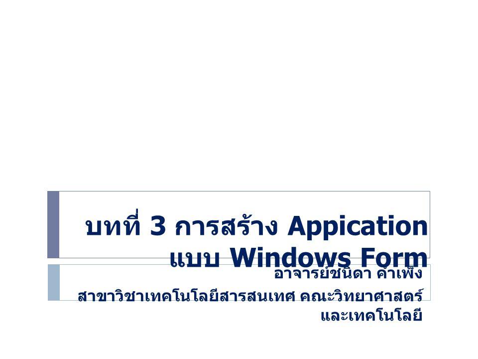 รูปแบบ MessageBox.Show(Text [,Caption [,Button] [,Icon] [,DefaultButton]);  Text : ข้อความที่ปรากฏใน MessageBox  Caption : ข้อความบนแถบด้านบนของ Messagebox  Buttons : ปุ่มที่จะให้ผู้ใช้งานเลือกกระทำ หลังจากอ่านข้อความแล้ว  Icon : ไอคอนที่แสดงประกอบกับข้อความ  DefaulButton : การกำหนดปุ่ม Defaul ว่าเป็น ปุ่มที่เท่าไร ( นับจากซ้ายมาขวา ) การใช้งาน MessageBox