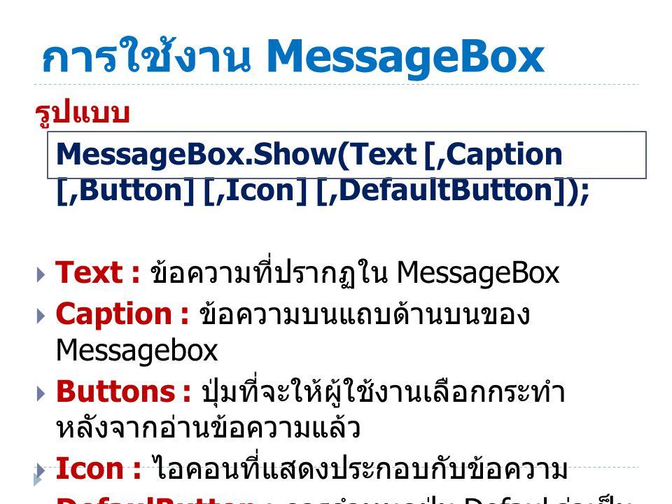 รูปแบบ MessageBox.Show(Text [,Caption [,Button] [,Icon] [,DefaultButton]);  Text : ข้อความที่ปรากฏใน MessageBox  Caption : ข้อความบนแถบด้านบนของ Mes