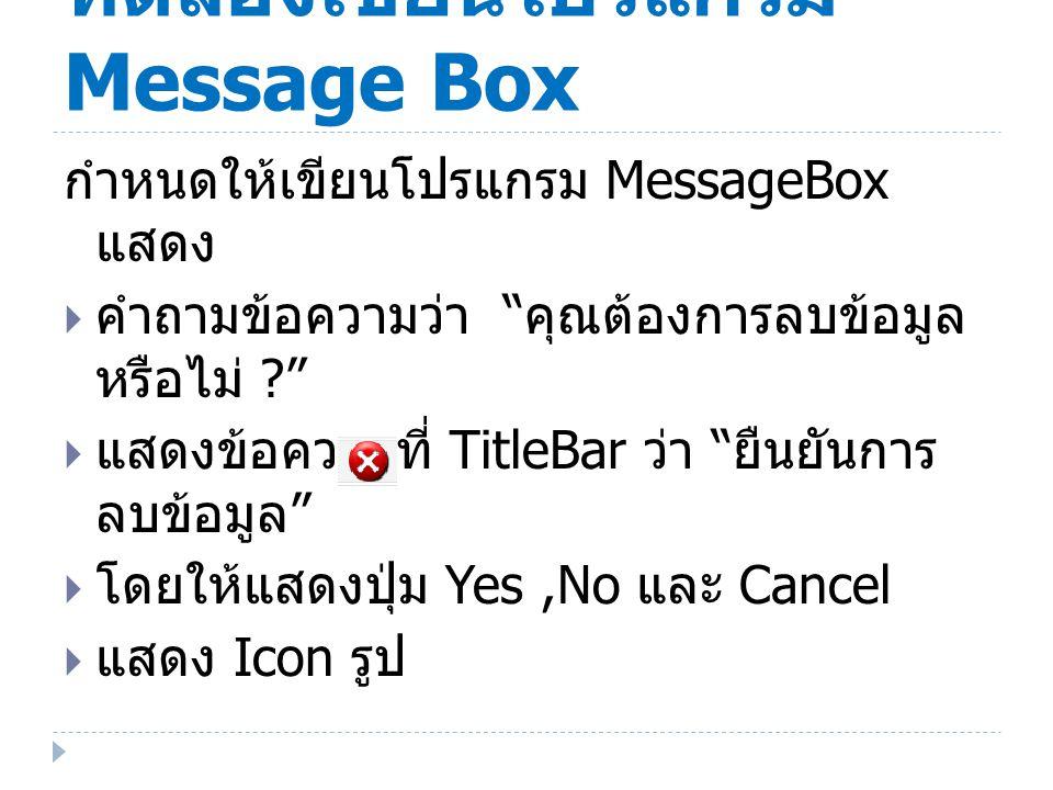 """ทดลองเขียนโปรแกรม Message Box กำหนดให้เขียนโปรแกรม MessageBox แสดง  คำถามข้อความว่า """" คุณต้องการลบข้อมูล หรือไม่ ?""""  แสดงข้อความที่ TitleBar ว่า """" ย"""