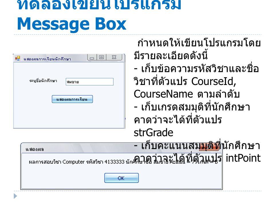 ทดลองเขียนโปรแกรม Message Box กำหนดให้เขียนโปรแกรมโดย มีรายละเอียดดังนี้ - เก็บข้อความรหัสวิชาและชื่อ วิชาที่ตัวแปร CourseId, CourseName ตามลำดับ - เก
