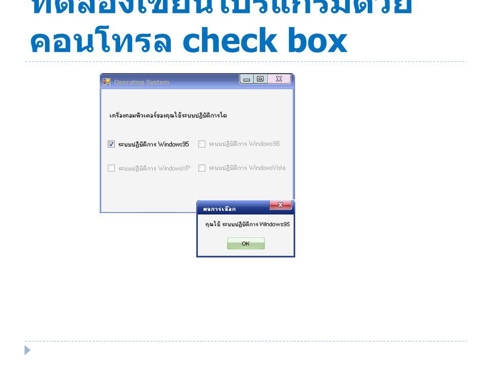 ทดลองเขียนโปรแกรมด้วย คอนโทรล check box