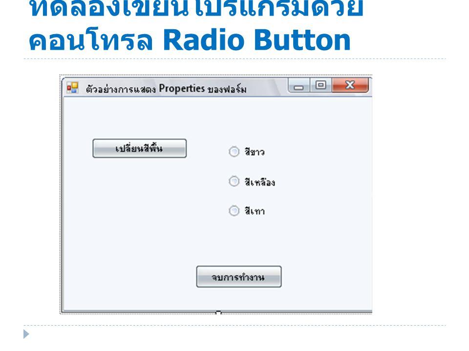 ทดลองเขียนโปรแกรมด้วย คอนโทรล Radio Button