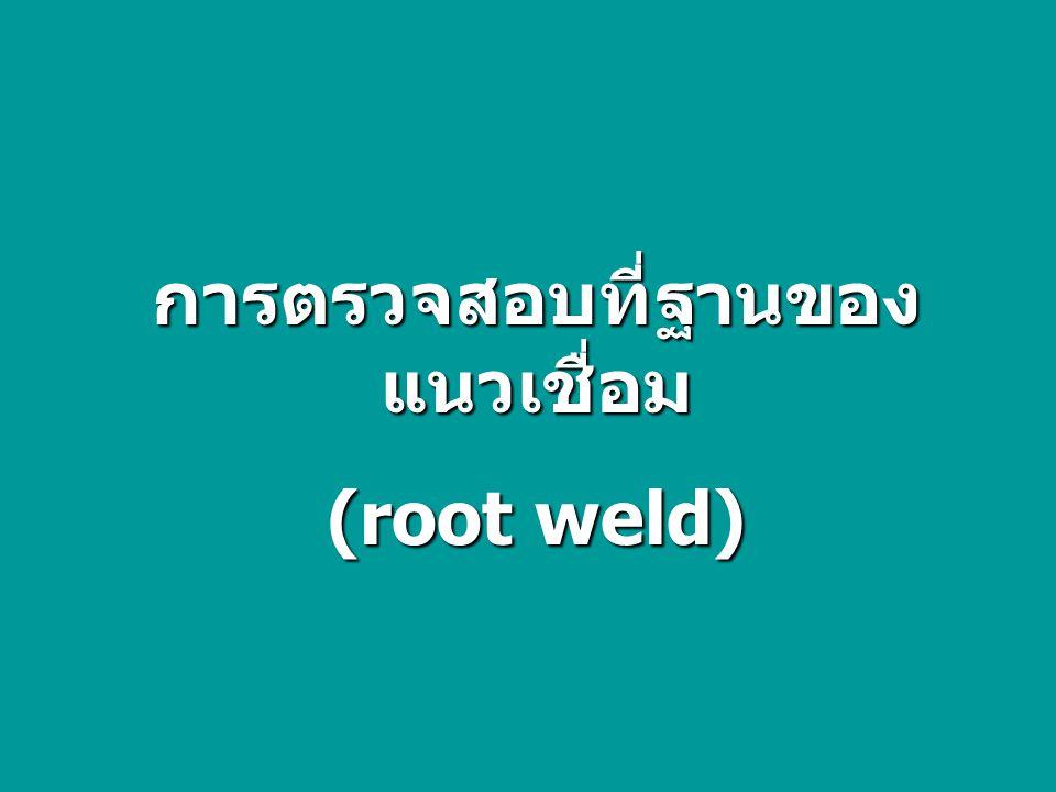 การตรวจสอบที่ฐานของ แนวเชื่อม (root weld)