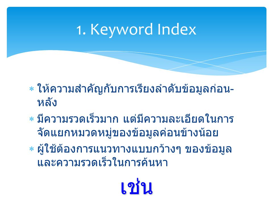 Search Engine แบ่งออกเป็น 3 ประเภท คือ 1.Keyword Index 2.Subject Directories 3.Metasearch Engine การค้นหาข้อมูลด้วย Search Engine