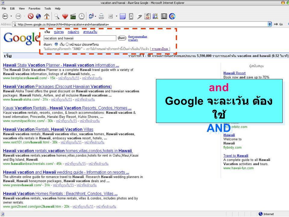 Google จะใช้ and ( และ ) อยู่ในประโยคเสมอ เช่น ค้นหา Vacation และ hawaii ข้อมูลจะหาเฉพาะ ที่มีคำว่า vacation และ hawaii อยู่บทความ AND