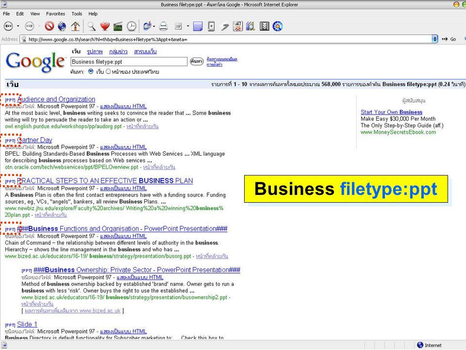 วิธีใช้ filetype: นามสกุลของไฟล์นามสกุลของไฟล์เช่น  Adobe Portable Document Format = pdf Microsoft Excel = xls Microsoft PowerPoint = ppt Microsoft Word = doc เช่น Business filetype:ppt หมายความว่าเอกสารของ business ที่เป็น PPT และมันยังมีความสามารถดูไฟล์เหล่านั้นในรูปแบบ ของ HTML ได้ หาไฟล์ในรูปแบบอื่นๆที่ไม่ใช่ HTML ได้