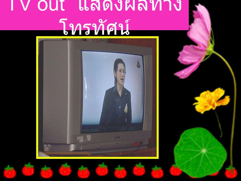 TV out แสดงผลทาง โทรทัศน์