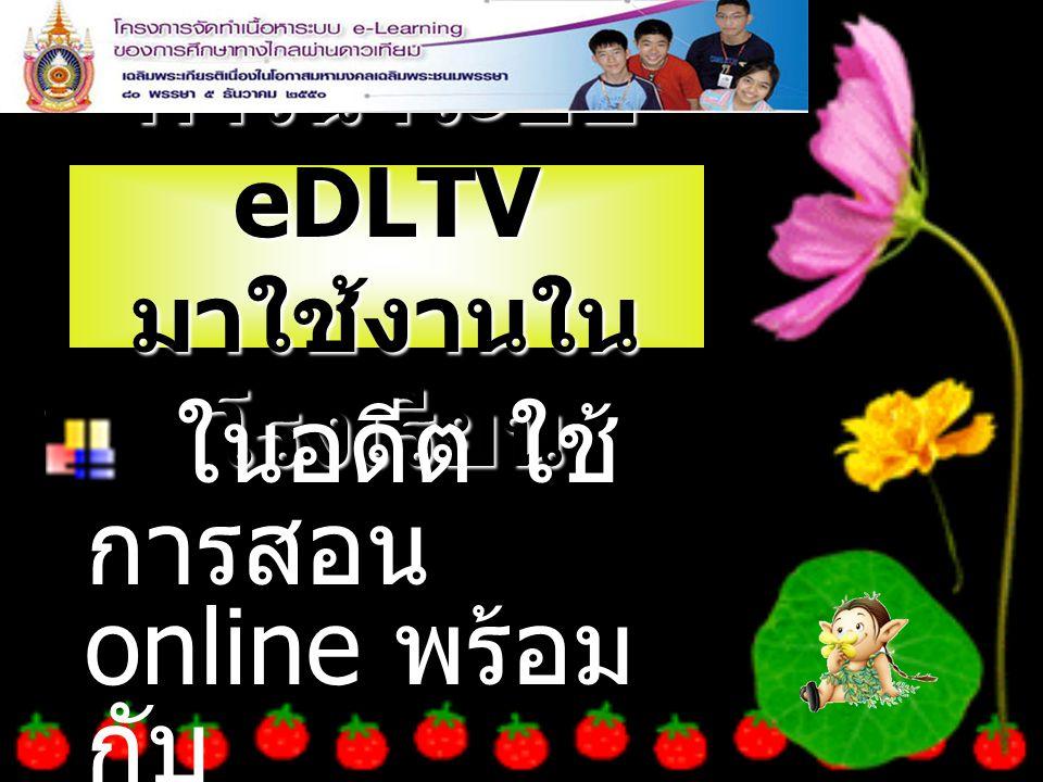 การนำระบบ eDLTV มาใช้งานใน โรงเรียน ในอดีต ใช้ การสอน online พร้อม กับ โรงเรียนวังไกล กังวล