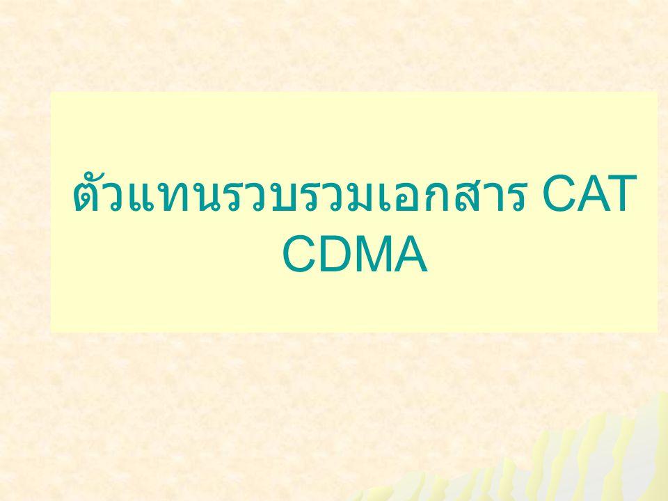 ตัวแทนรวบรวมเอกสาร CAT CDMA