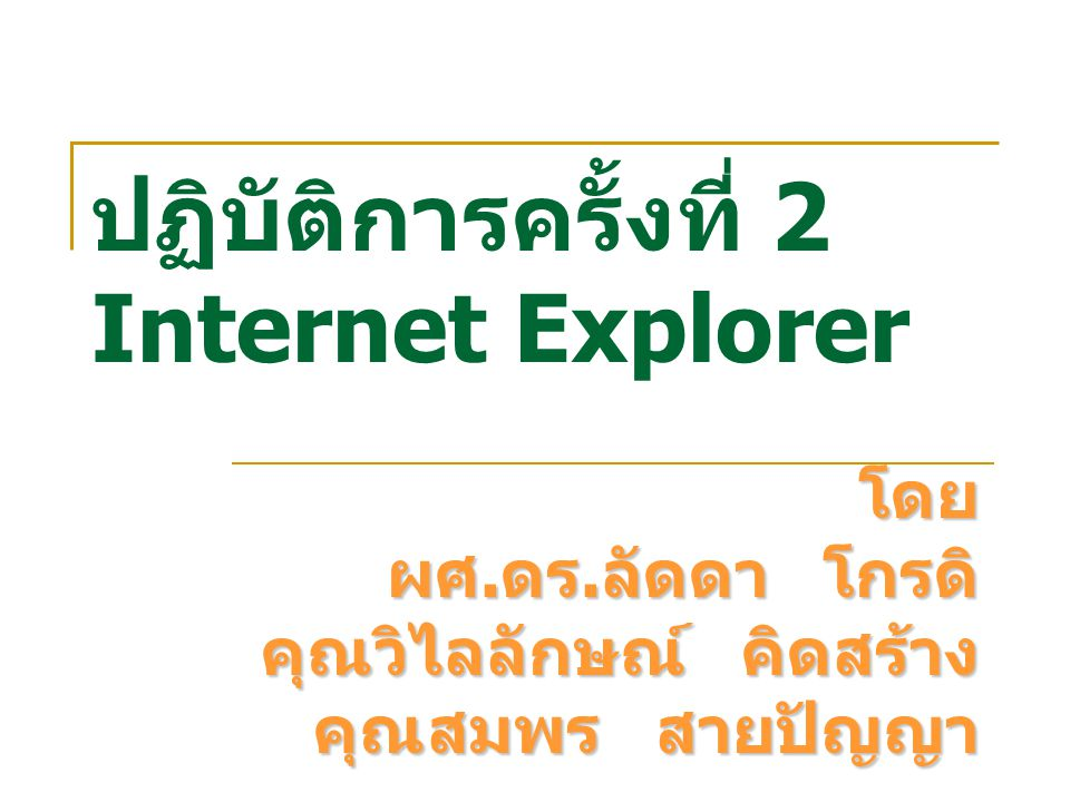 ปฏิบัติการครั้งที่ 2 Internet Explorer โดย ผศ.ดร.