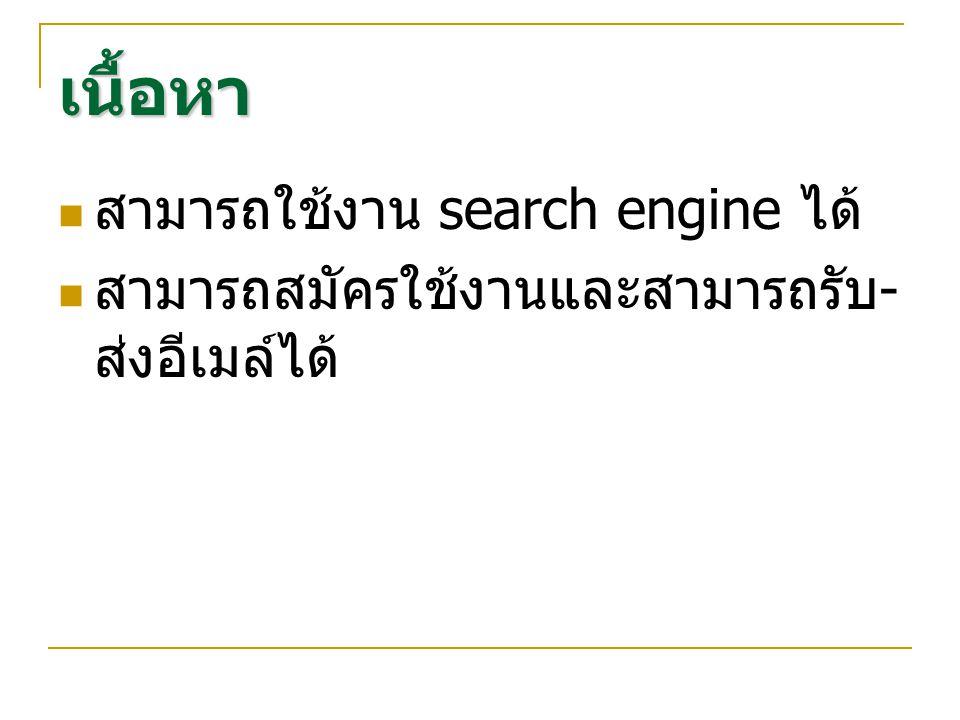 เนื้อหา สามารถใช้งาน search engine ได้ สามารถสมัครใช้งานและสามารถรับ - ส่งอีเมล์ได้