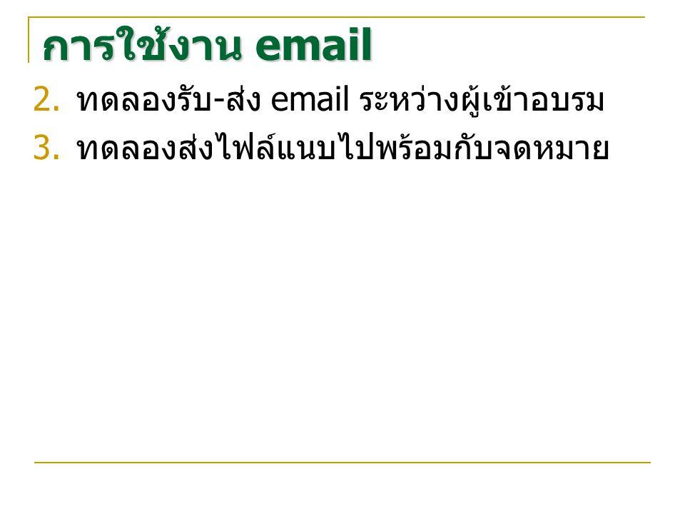  ทดลองรับ - ส่ง email ระหว่างผู้เข้าอบรม  ทดลองส่งไฟล์แนบไปพร้อมกับจดหมาย การใช้งาน email