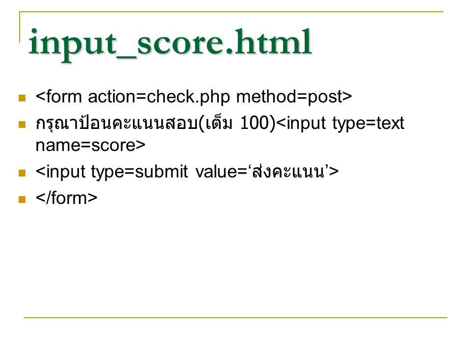 input_score.html กรุณาป้อนคะแนนสอบ ( เต็ม 100)