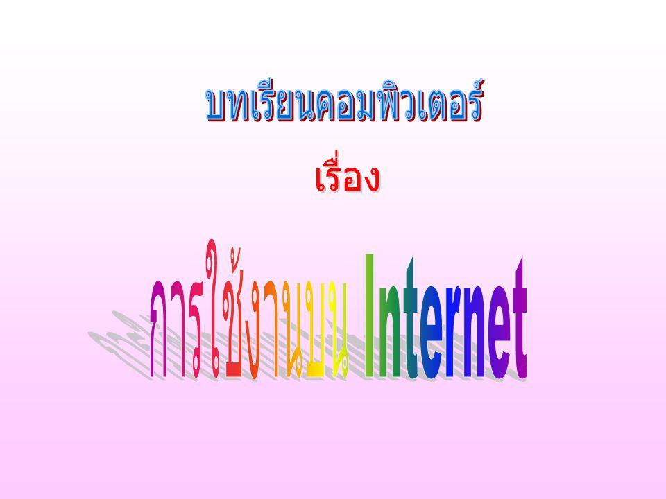 World Wide Web : www Web Server การบริการข้อมูลที่เชื่อมต่อด้วย ไฮเปอร์ ลิงก์ โดยมีโฮสต์ที่ทำหน้าที่บริการข้อมูล ซึ่งเรียกว่า เว็ปเซิร์ฟเวอร์ (Web Server ) การเรียกชื่อโฮสต์ ใช้คำนำหน้าว่า www เช่น www.nakhonpathom.go.th World Wide Web : www