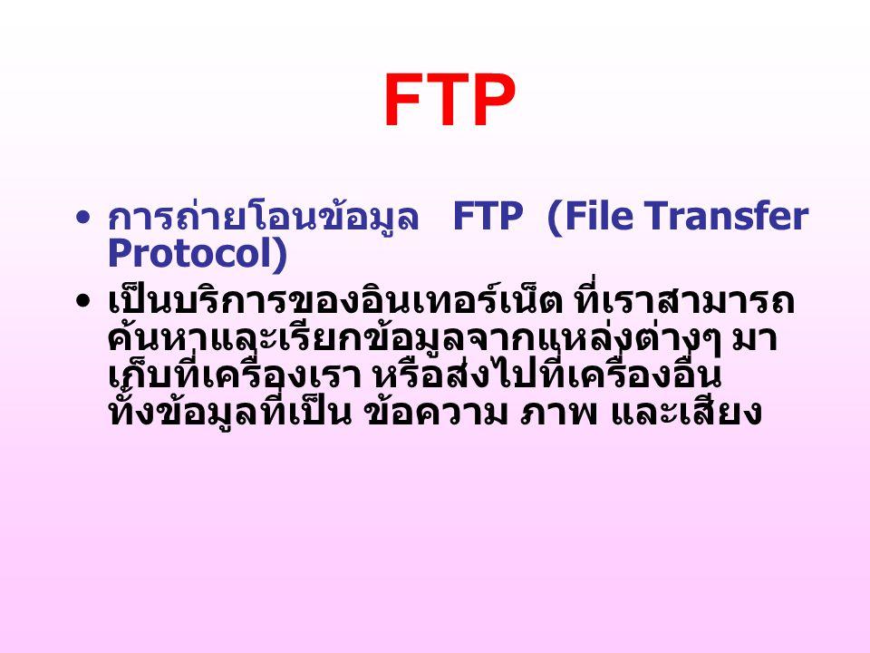 การถ่ายโอนข้อมูล FTP (File Transfer Protocol) เป็นบริการของอินเทอร์เน็ต ที่เราสามารถ ค้นหาและเรียกข้อมูลจากแหล่งต่างๆ มา เก็บที่เครื่องเรา หรือส่งไปที