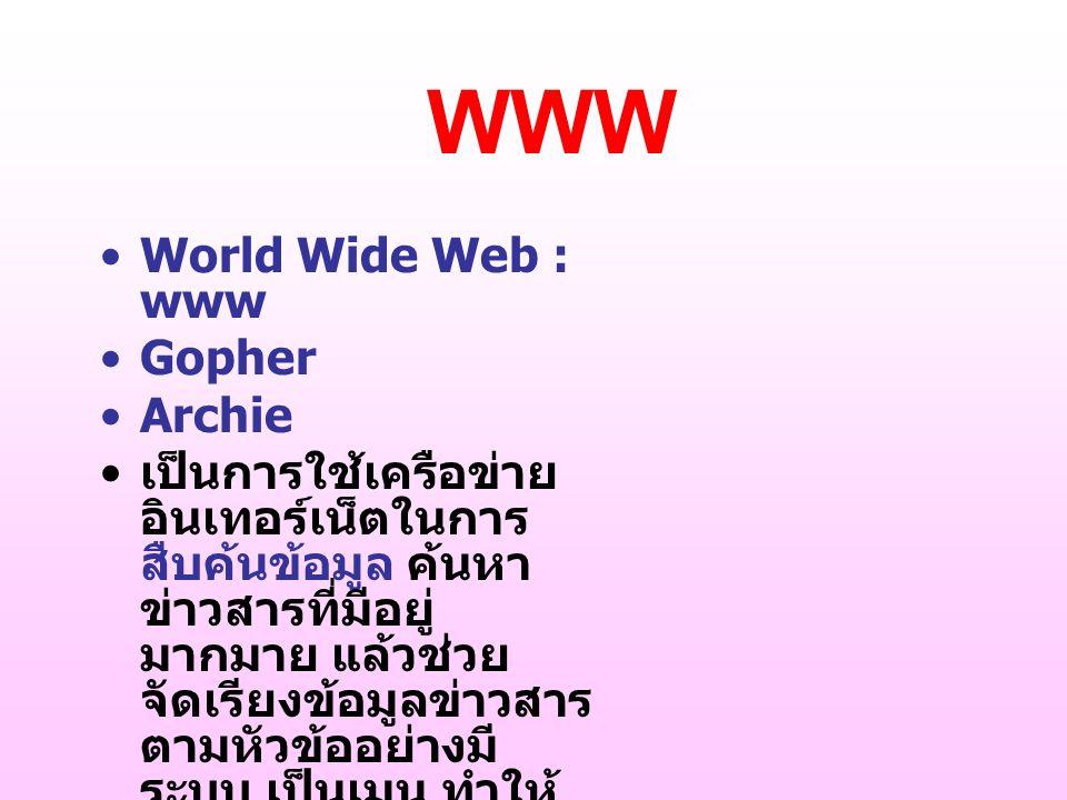 World Wide Web : www Gopher Archie เป็นการใช้เครือข่าย อินเทอร์เน็ตในการ สืบค้นข้อมูล ค้นหา ข่าวสารที่มีอยู่ มากมาย แล้วช่วย จัดเรียงข้อมูลข่าวสาร ตาม