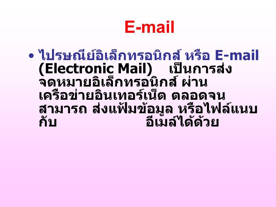 ไปรษณีย์อิเล็กทรอนิกส์ หรือ E-mail (Electronic Mail) เป็นการส่ง จดหมายอิเล็กทรอนิกส์ ผ่าน เครือข่ายอินเทอร์เน็ต ตลอดจน สามารถ ส่งแฟ้มข้อมูล หรือไฟล์แน
