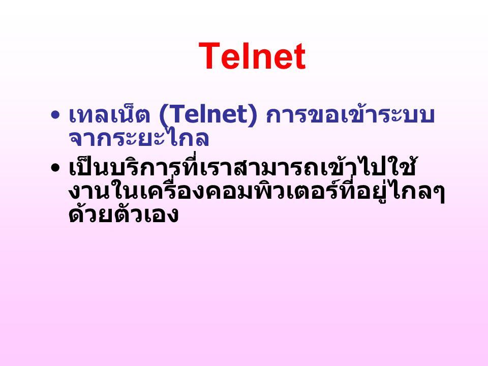 เทลเน็ต (Telnet) การขอเข้าระบบ จากระยะไกล เป็นบริการที่เราสามารถเข้าไปใช้ งานในเครื่องคอมพิวเตอร์ที่อยู่ไกลๆ ด้วยตัวเอง Telnet