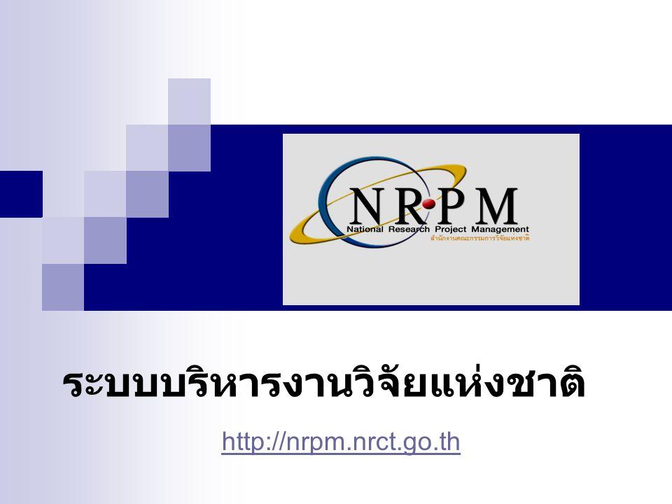http://nrpm.nrct.go.th ระบบบริหารงานวิจัยแห่งชาติ