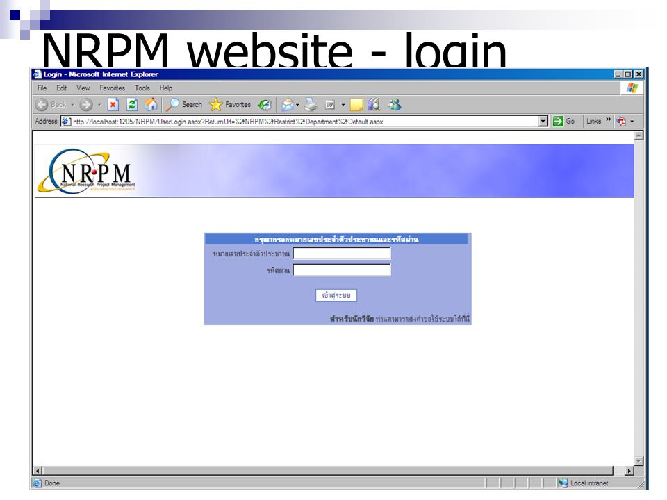 NRPM website - login