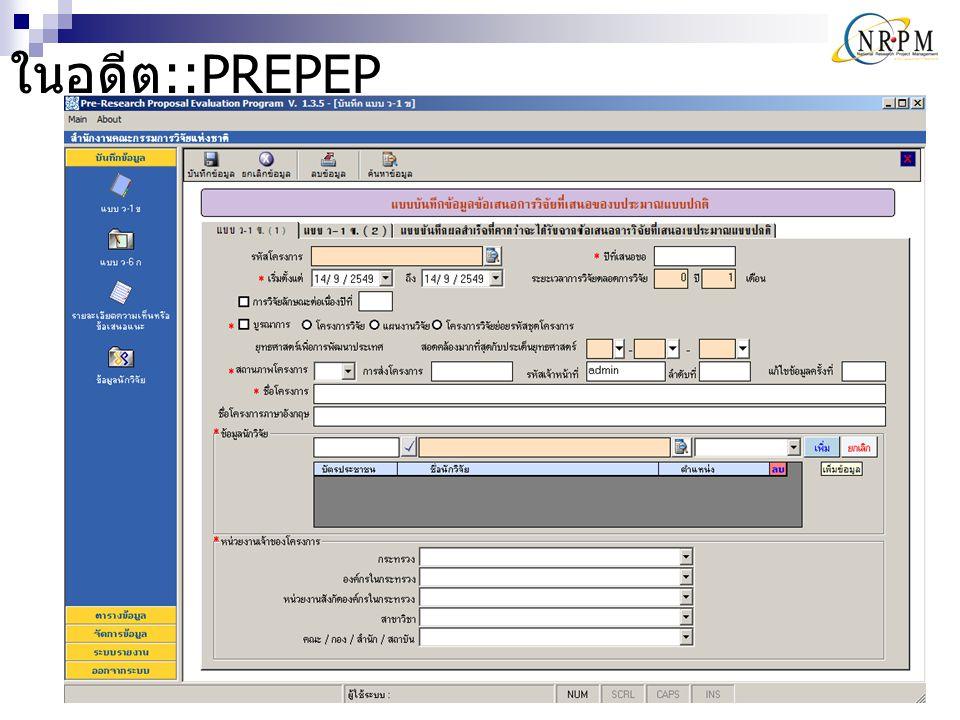 เป็นโปรแกรมที่ต้องติดตั้งบนเครื่องของผู้ใช้ : windows application โปรแกรมฐานข้อมูลที่ใช้ : Microsoft Access / Microsoft Sql Server ระบบการส่งข้อมูลมายัง วช.
