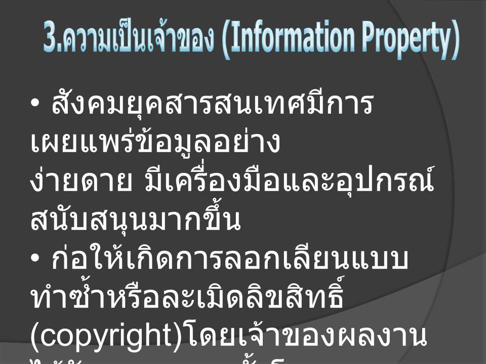 สังคมยุคสารสนเทศมีการ เผยแพร่ข้อมูลอย่าง ง่ายดาย มีเครื่องมือและอุปกรณ์ สนับสนุนมากขึ้น ก่อให้เกิดการลอกเลียนแบบ ทำซ้ำหรือละเมิดลิขสิทธิ์ (copyright) โดยเจ้าของผลงาน ได้รับผลกระทบทั้งโดยตรงและ โดยอ้อม