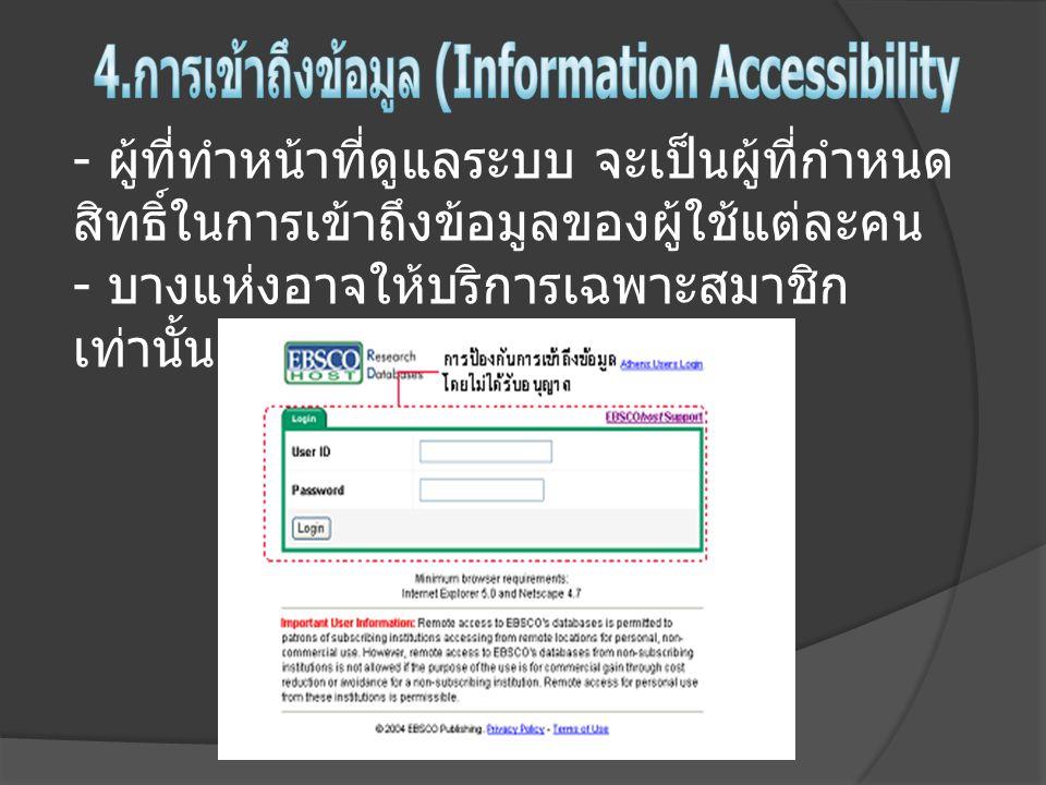 - ผู้ที่ทำหน้าที่ดูแลระบบ จะเป็นผู้ที่กำหนด สิทธิ์ในการเข้าถึงข้อมูลของผู้ใช้แต่ละคน - บางแห่งอาจให้บริการเฉพาะสมาชิก เท่านั้น