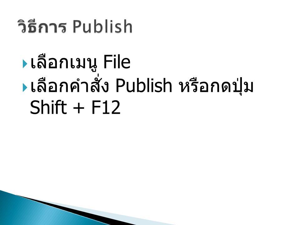  เลือกเมนู File  เลือกคำสั่ง Publish หรือกดปุ่ม Shift + F12