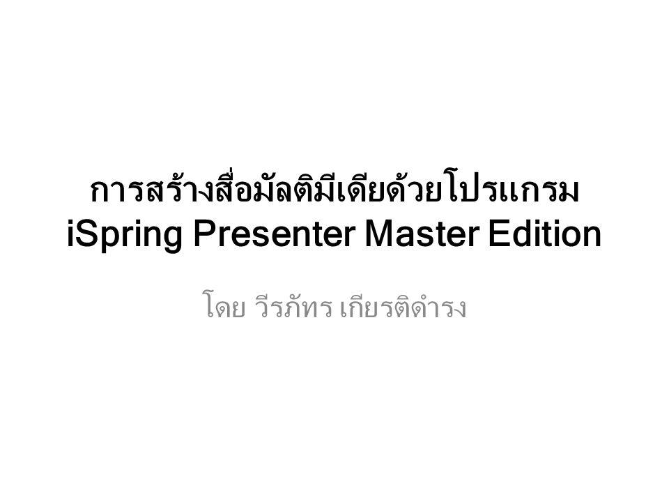 iSpring Presenter คืออะไร โปรแกรม iSpring Presenter คือโปรแกรม ประเภท PowerPoint Add in เมื่อติดตั้งลงไปแล้ว จะเข้าไปอยู่เป็นส่วนเพิ่มในโปรแกรม PowerPoint สามารถใช้งานได้กับ PowerPoint 2003, 2007 โดยทำงานร่วมกับ PowerPoint