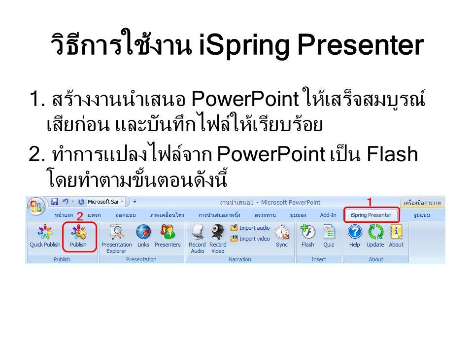 วิธีการใช้งาน iSpring Presenter 1.ชื่องาน 2.