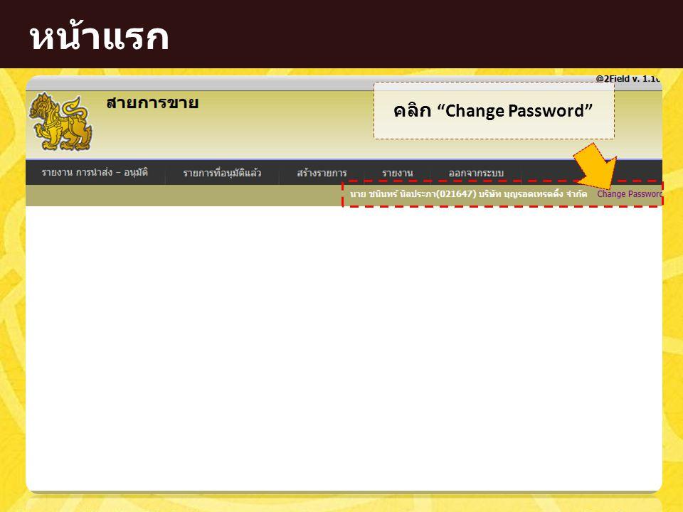 """หน้าแรก คลิก """"Change Password"""""""