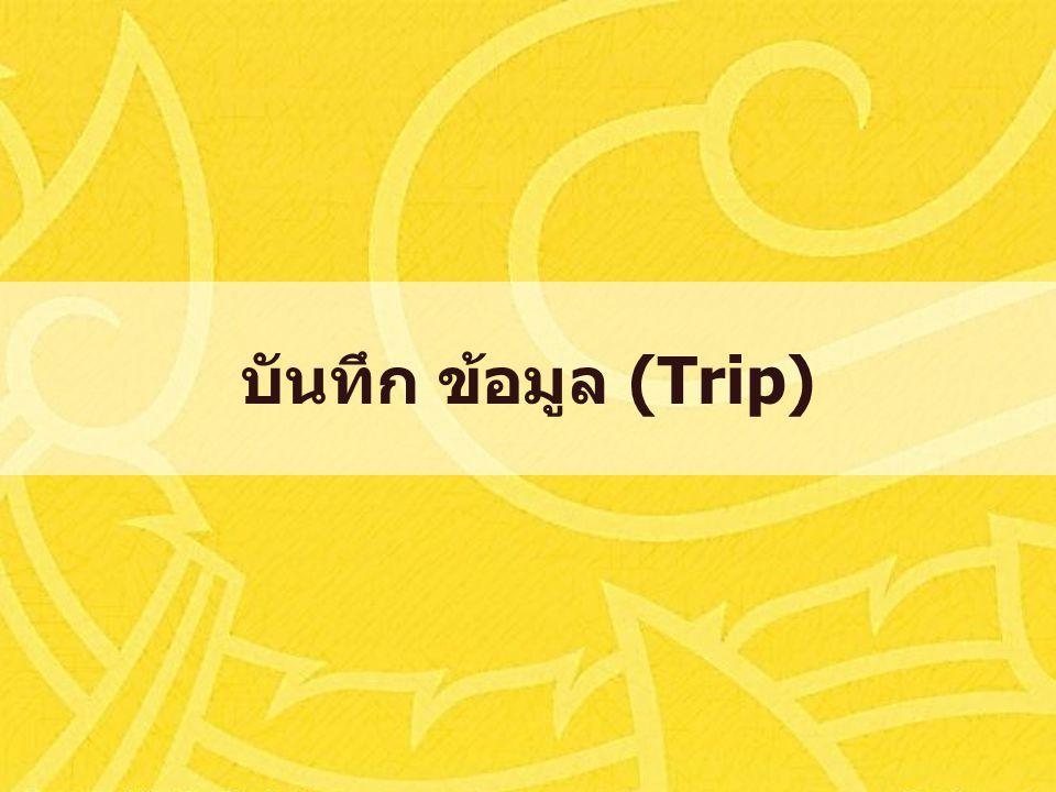 บันทึก ข้อมูล (Trip)