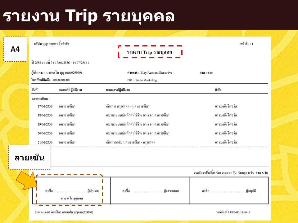 รายงาน Trip รายบุคคล ลายเซ็น A4