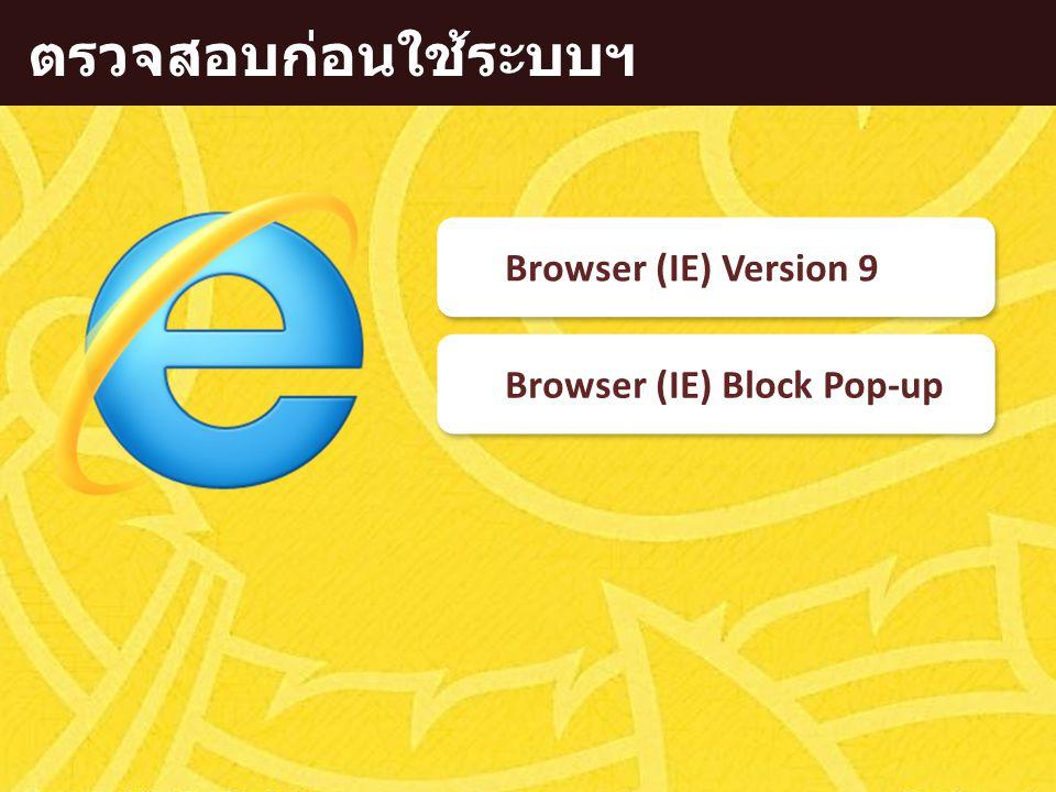 ตรวจสอบก่อนใช้ระบบฯ Browser (IE) Block Pop-up Browser (IE) Version 9