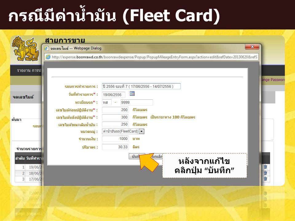 """กรณีมีค่าน้ำมัน (Fleet Card) หลังจากแก้ไข คลิกปุ่ม """" บันทึก """""""