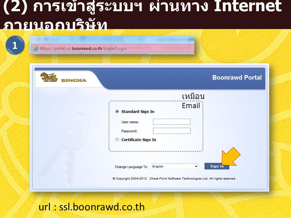 (2) การเข้าสู่ระบบฯ ผ่านทาง Internet ภายนอกบริษัท 1 url : ssl.boonrawd.co.th เหมือน Email