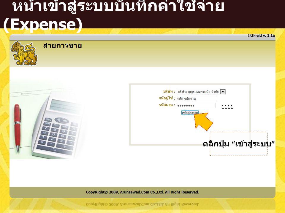 """หน้าเข้าสู่ระบบบันทึกค่าใช้จ่าย (Expense) คลิกปุ่ม """" เข้าสู่ระบบ """" 1111"""