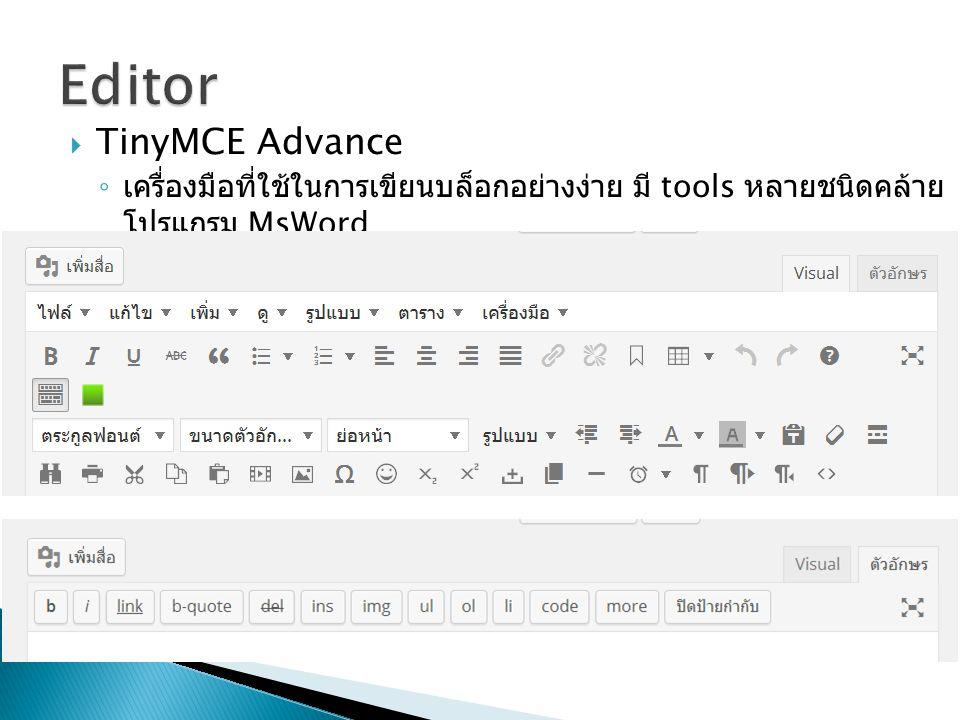  TinyMCE Advance ◦ เครื่องมือที่ใช้ในการเขียนบล็อกอย่างง่าย มี tools หลายชนิดคล้าย โปรแกรม MsWord