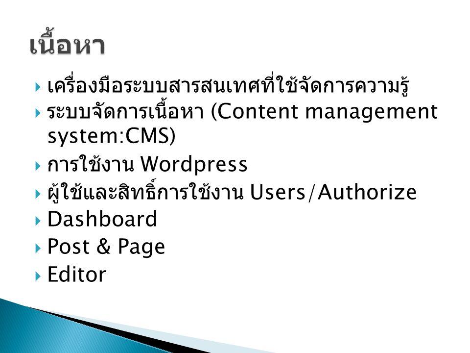  เครื่องมือระบบสารสนเทศที่ใช้จัดการความรู้  ระบบจัดการเนื้อหา (Content management system:CMS)  การใช้งาน Wordpress  ผู้ใช้และสิทธิ์การใช้งาน Users/Authorize  Dashboard  Post & Page  Editor