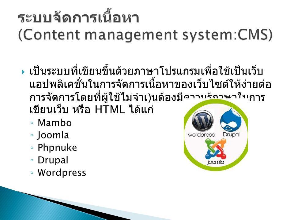  เป็นระบบที่เขียนขึ้นด้วยภาษาโปรแกรมเพื่อใช้เป็นเว็บ แอปพลิเคชั่นในการจัดการเนื้อหาของเว็บไซต์ให้ง่ายต่อ การจัดการโดยที่ผู้ใช้ไม่จำเ ) นต้องมีความรู้ภาษาในการ เขียนเว็บ หรือ HTML ได้แก่ ◦ Mambo ◦ Joomla ◦ Phpnuke ◦ Drupal ◦ Wordpress