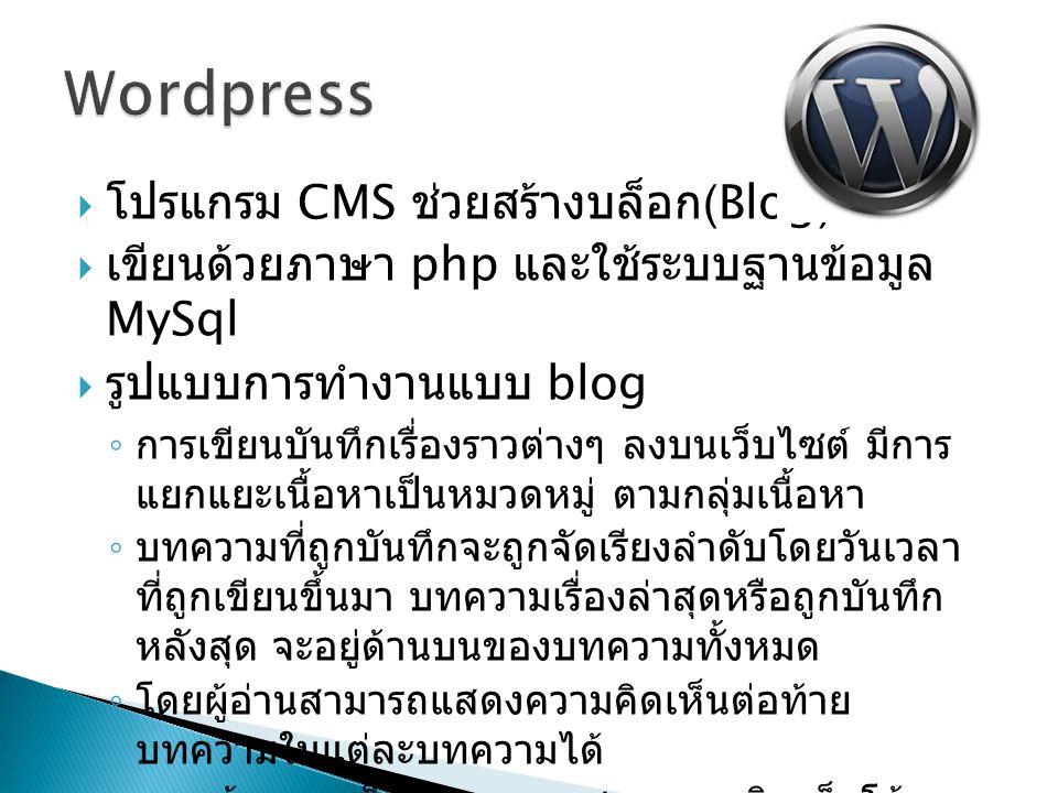  โปรแกรม CMS ช่วยสร้างบล็อก (Blog)  เขียนด้วยภาษา php และใช้ระบบฐานข้อมูล MySql  รูปแบบการทำงานแบบ blog ◦ การเขียนบันทึกเรื่องราวต่างๆ ลงบนเว็บไซต์ มีการ แยกแยะเนื้อหาเป็นหมวดหมู่ ตามกลุ่มเนื้อหา ◦ บทความที่ถูกบันทึกจะถูกจัดเรียงลำดับโดยวันเวลา ที่ถูกเขียนขึ้นมา บทความเรื่องล่าสุดหรือถูกบันทึก หลังสุด จะอยู่ด้านบนของบทความทั้งหมด ◦ โดยผู้อ่านสามารถแสดงความคิดเห็นต่อท้าย บทความในแต่ละบทความได้ ◦ และเจ้าของบล็อกสามารถแสดงความคิดเห็นโต้ตอบ ผู้อ่านได้เช่นกัน  ปัจจุบันพัฒนาใช้งานถึงเวอร์ชัน 3.9