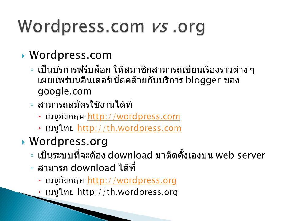  Wordpress.com ◦ เป็นบริการฟรีบล็อก ให้สมาชิกสามารถเขียนเรื่องราวต่าง ๆ เผยแพร่บนอินเตอร์เน็ตคล้ายกับบริการ blogger ของ google.com ◦ สามารถสมัครใช้งานได้ที่  เมนูอังกฤษ http://wordpress.comhttp://wordpress.com  เมนูไทย http://th.wordpress.comhttp://th.wordpress.com  Wordpress.org ◦ เป็นระบบที่จะต้อง download มาติดตั้งเองบน web server ◦ สามารถ download ได้ที่  เมนูอังกฤษ http://wordpress.orghttp://wordpress.org  เมนูไทย http://th.wordpress.org