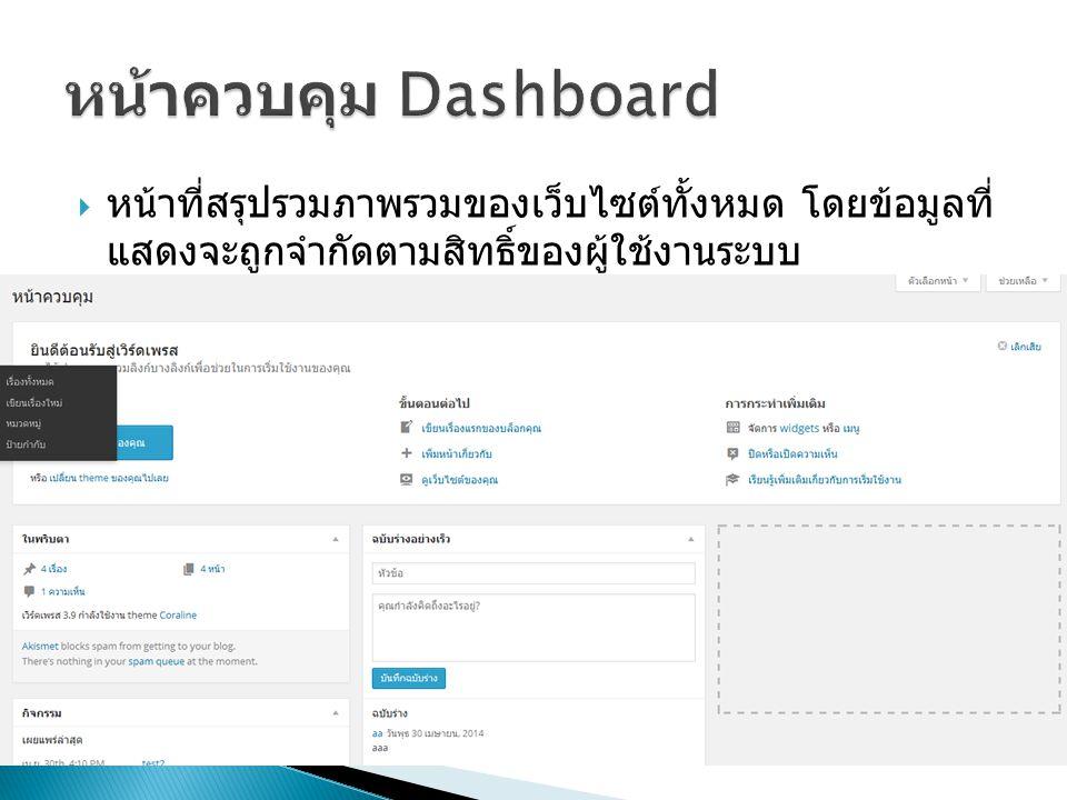  หน้าที่สรุปรวมภาพรวมของเว็บไซต์ทั้งหมด โดยข้อมูลที่ แสดงจะถูกจำกัดตามสิทธิ์ของผู้ใช้งานระบบ