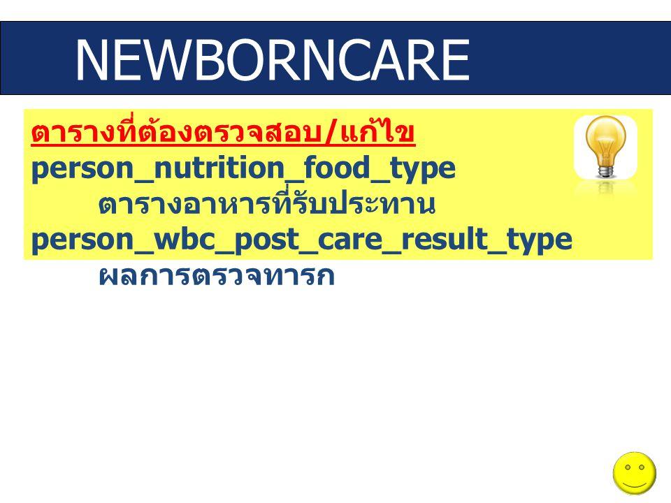 ตารางที่ต้องตรวจสอบ / แก้ไข person_nutrition_food_type ตารางอาหารที่รับประทาน person_wbc_post_care_result_type ผลการตรวจทารก NEWBORNCARE