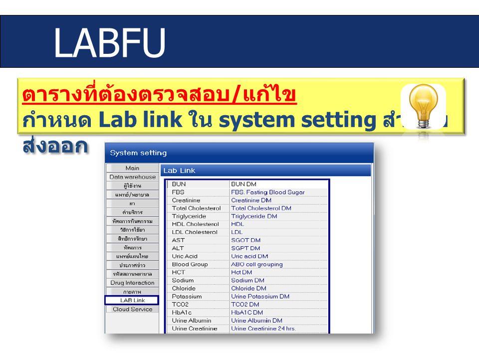 LABFU ตารางที่ต้องตรวจสอบ / แก้ไข กำหนด Lab link ใน system setting สำหรับ ส่งออก ตารางที่ต้องตรวจสอบ / แก้ไข กำหนด Lab link ใน system setting สำหรับ ส