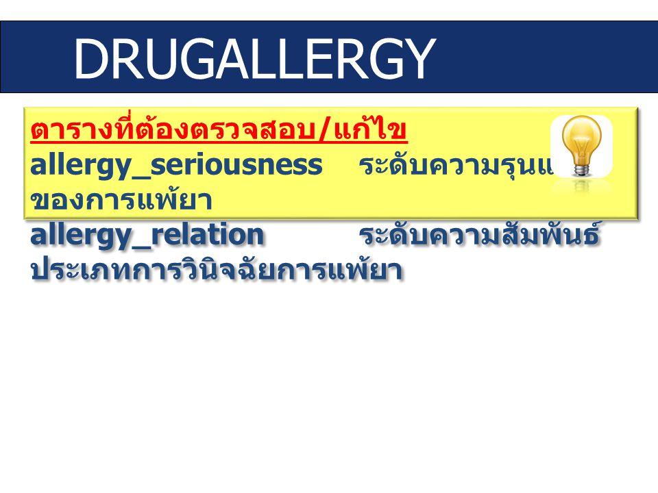 DRUGALLERGY ตารางที่ต้องตรวจสอบ / แก้ไข allergy_seriousness ระดับความรุนแรง ของการแพ้ยา allergy_relation ระดับความสัมพันธ์ ประเภทการวินิจฉัยการแพ้ยา ต